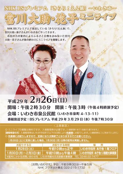 NHK-BSプレミアム「きらり!えん旅」宮川大助・花子ミニライブ入場整理券配布