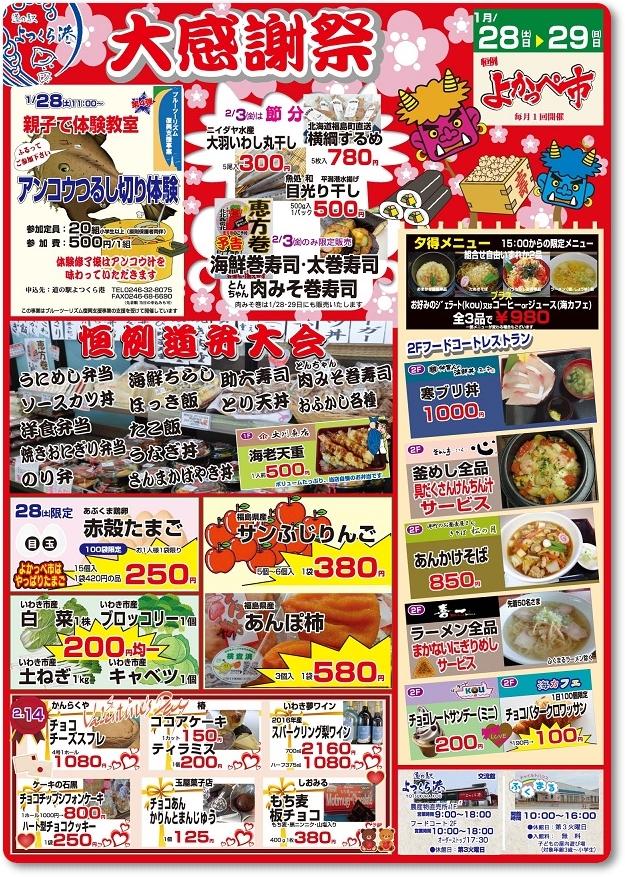 0128~29道の駅よつくら港 よかっぺ市Top