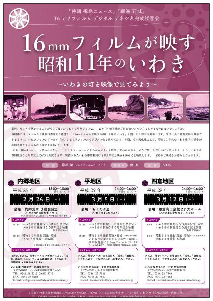 16mmフィルムが映す昭和11年のいわき-1