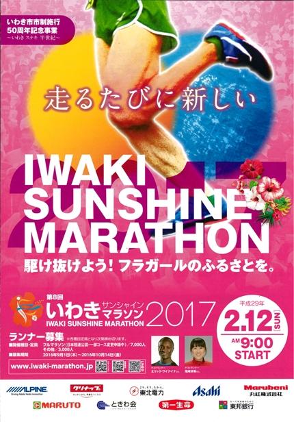 0212第8回いわきサンシャインマラソン