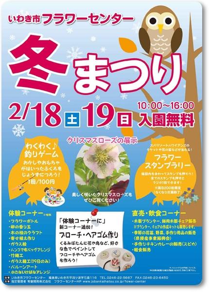 0218~19いわき市フラワーセンターウィンターフェスティバル 冬まつりblog