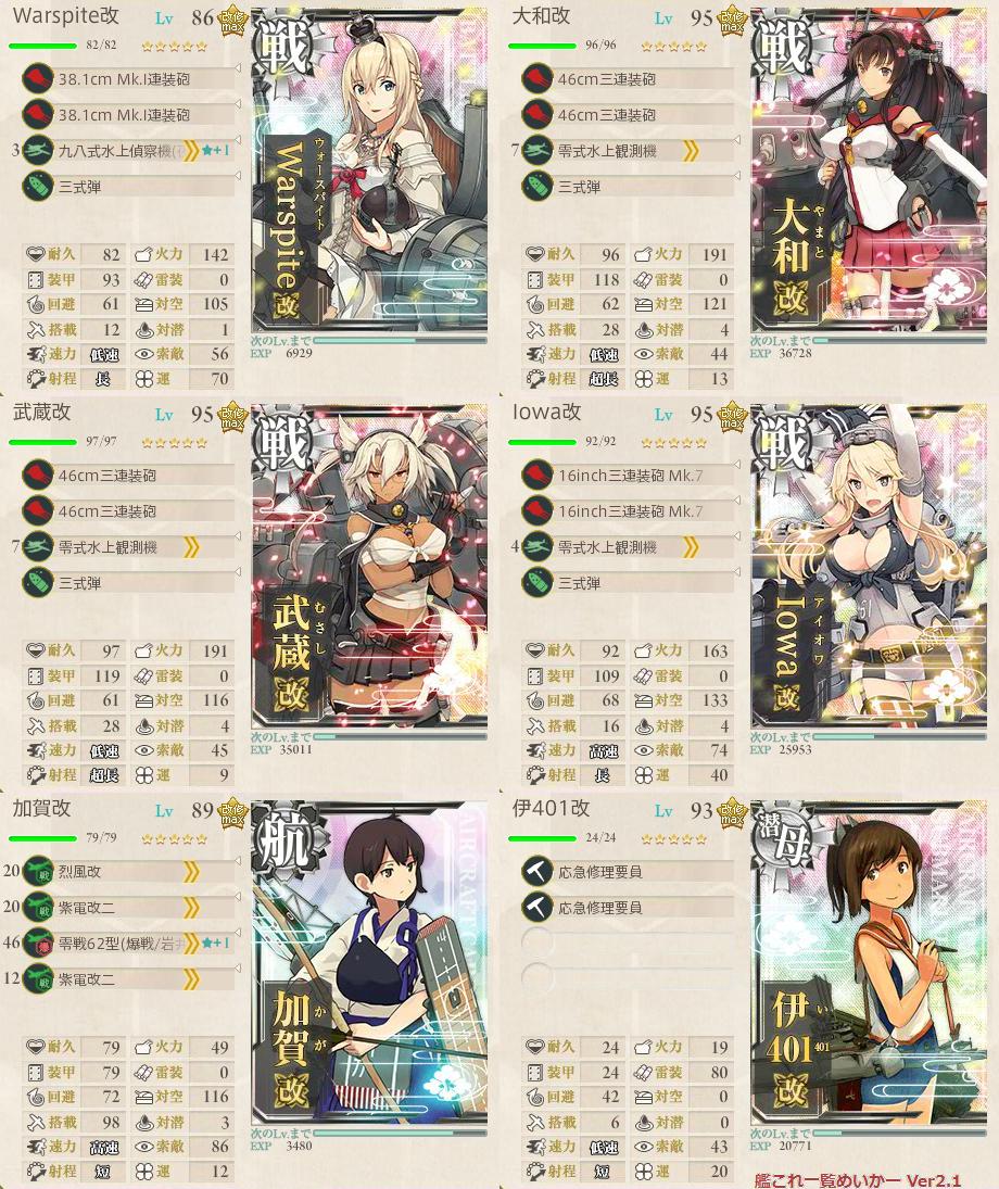 4-5撃破