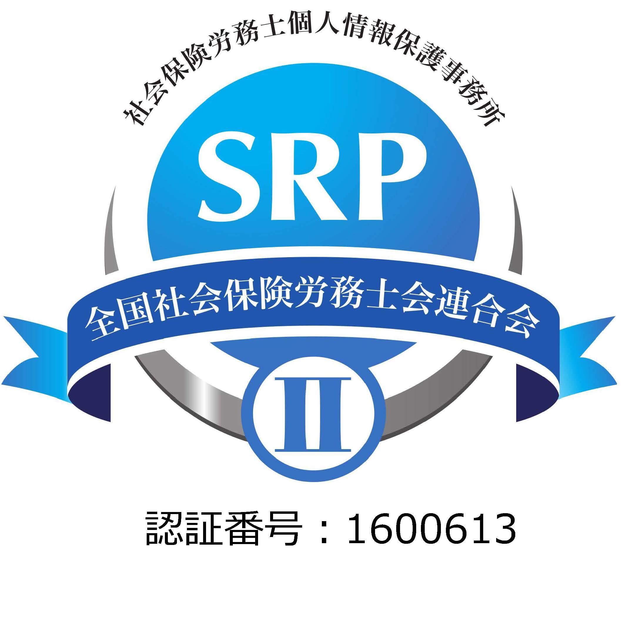 1600613 SRP2認証事務所