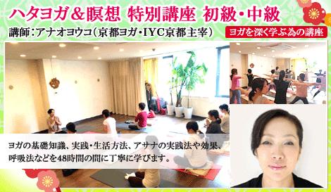 ハタヨガ&瞑想 特別講座 初級・中級 京都ヨガ