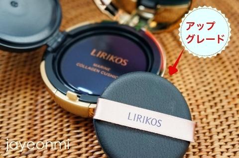 Lirikos_リリコス_マリンコラーゲン_クッション_LX2