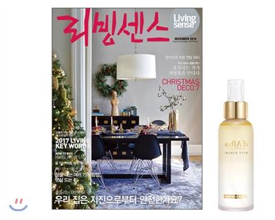 3_韓国女性誌_リビングセンス_2016年12月号