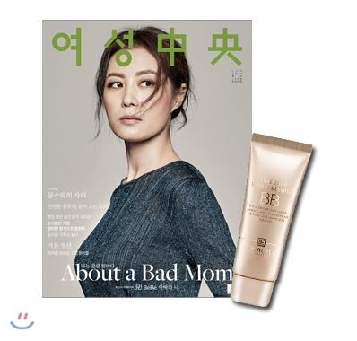 6_韓国女性誌_女性中央_2017年2月号-1