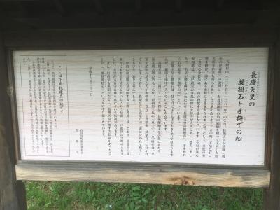 腰掛石の説明