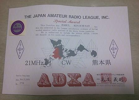 ADXA2016.jpg
