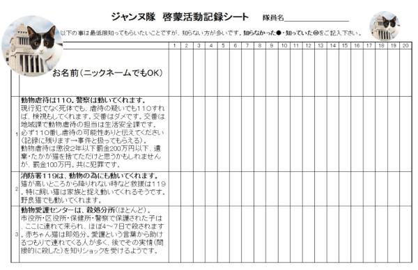 PNG ジャンヌ隊 啓蒙3問 NEW 写真入り 600