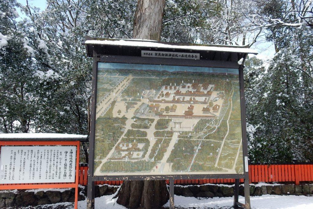 雪京都 545