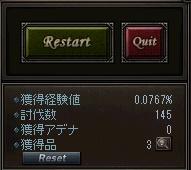 廃人狩り2