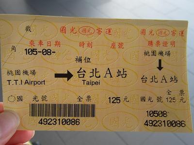 taoyuan ap