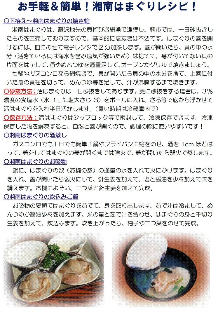 湘南はまぐりPRレシピ