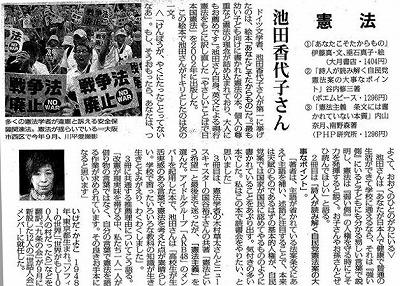 毎日新聞2016年10月15日夕刊(アップ)