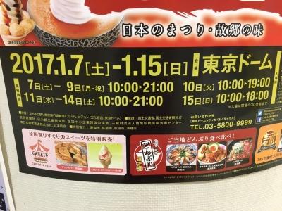 2017ふるさと祭り東京_170102_0001