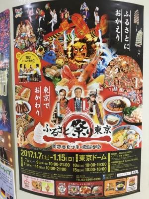 2017ふるさと祭り東京_170102_0004