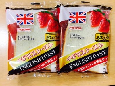 イギリストーストイラスト201612_170102_0025