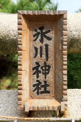 保木間氷川神社(足立区西保木間)3