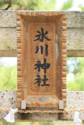 保木間氷川神社(足立区西保木間)7