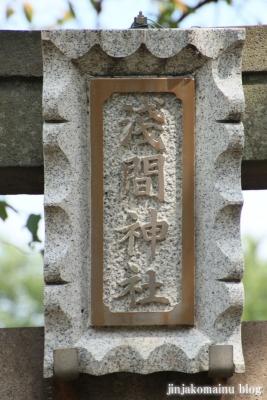 浅間神社(足立区花畑)8