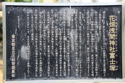 浅間神社(足立区花畑)10