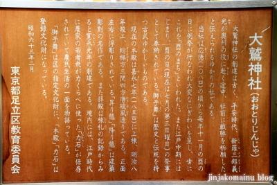 大鷲神社(足立区花畑)18