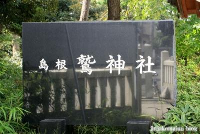 鷲神社(足立区島根)3