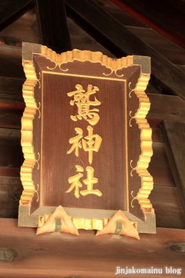 鷲神社(足立区島根)6