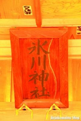 栗原氷川神社(足立区栗原)10