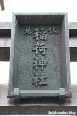 小右衛門稲荷神社(足立区梅島)4