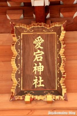 愛宕神社(足立区青井)5