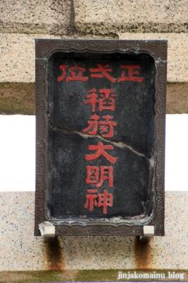 四ツ家稲荷神社(足立区青井)4