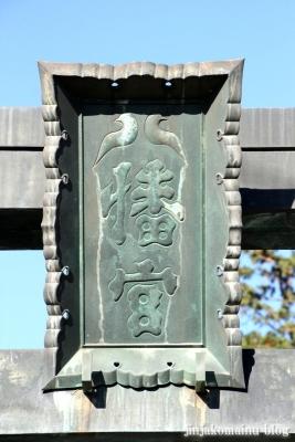 下野國一社 八幡宮(足利市八幡町)3