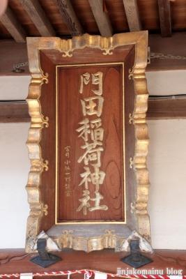 下野國一社 八幡宮(足利市八幡町)46
