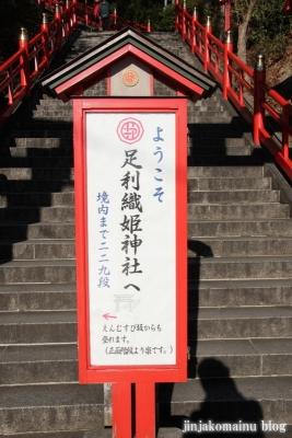 織姫神社(足利市西宮町)6
