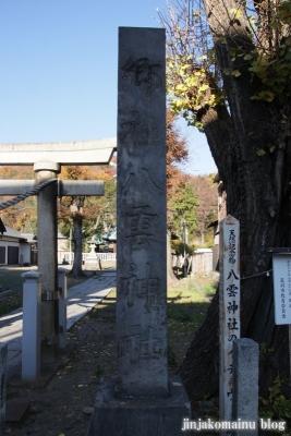 八雲神社(足利市通)2