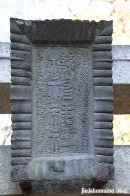 八雲神社(足利市緑町)17