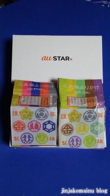 au三太郎3