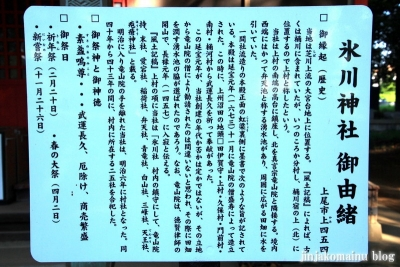 氷川神社(上尾市久保)6