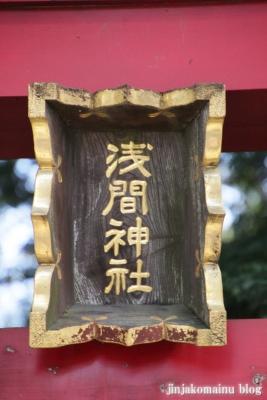 浅間神社(北足立郡伊奈町寿)2