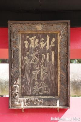 氷川諏訪神社(桶川市小針領家)5