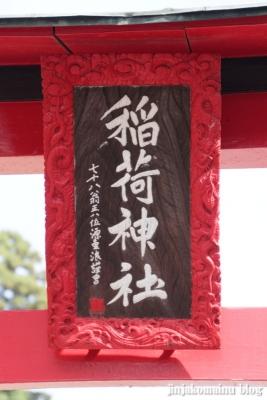 稲荷神社(桶川市寿)5