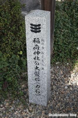 稲荷神社(桶川市寿)13