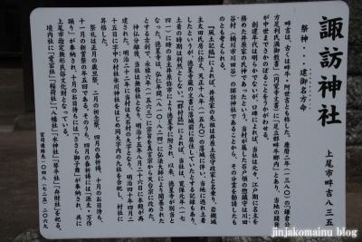 諏訪神社(上尾市畦吉)9