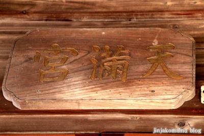 天神社(上尾市西宮下)4