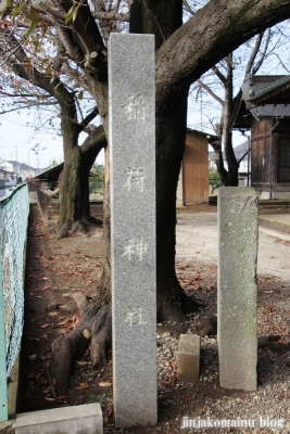 稲荷神社(上尾市向山)2