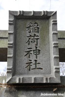 稲荷神社(上尾市向山)4