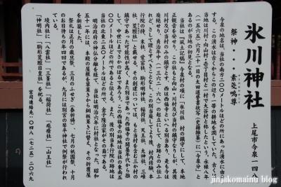 氷川神社(上尾市今泉)8