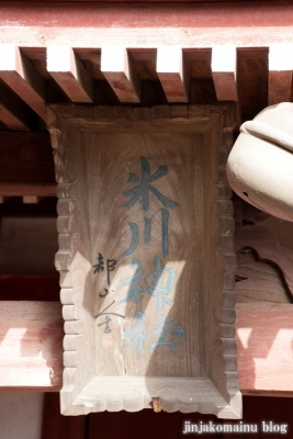 氷川神社(上尾市今泉)10